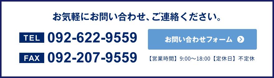 TEL:092-622-9559 FAX:092-207-9559 【営業時間】9:00~18:00 【定休日】不定休